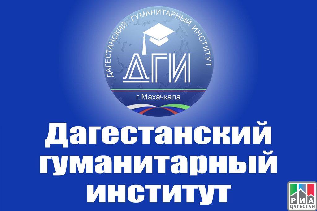Дагестанский гуманитарный институт