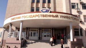 Омский государственный университет им. Ф.М. Достоевского