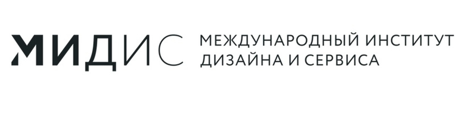 Международный Институт Дизайна и Сервиса