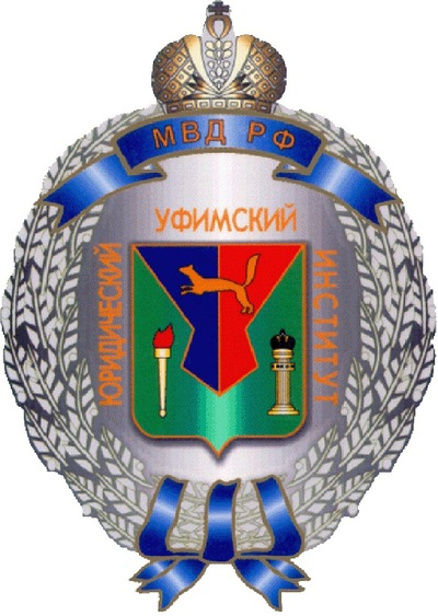 Уфимский юридический институт МВД РФ