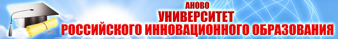 Университет Российского инновационного образования — филиал в г. Челябинск