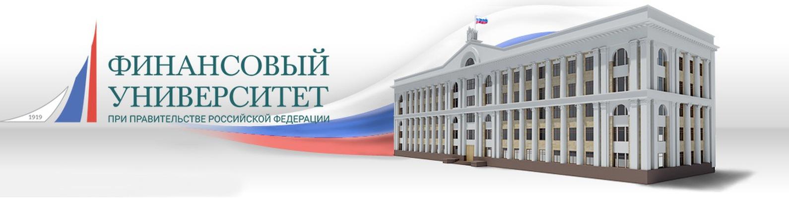 Финансовый университет при Правительстве РФ — филиал в г. Пенза