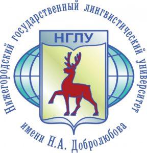 Нижегородский государственный лингвистический университет им. Н. А. Добролюбова