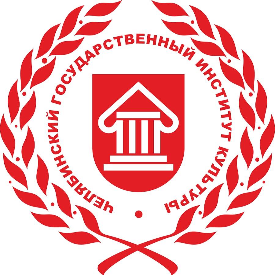 Челябинский государственный институт культуры
