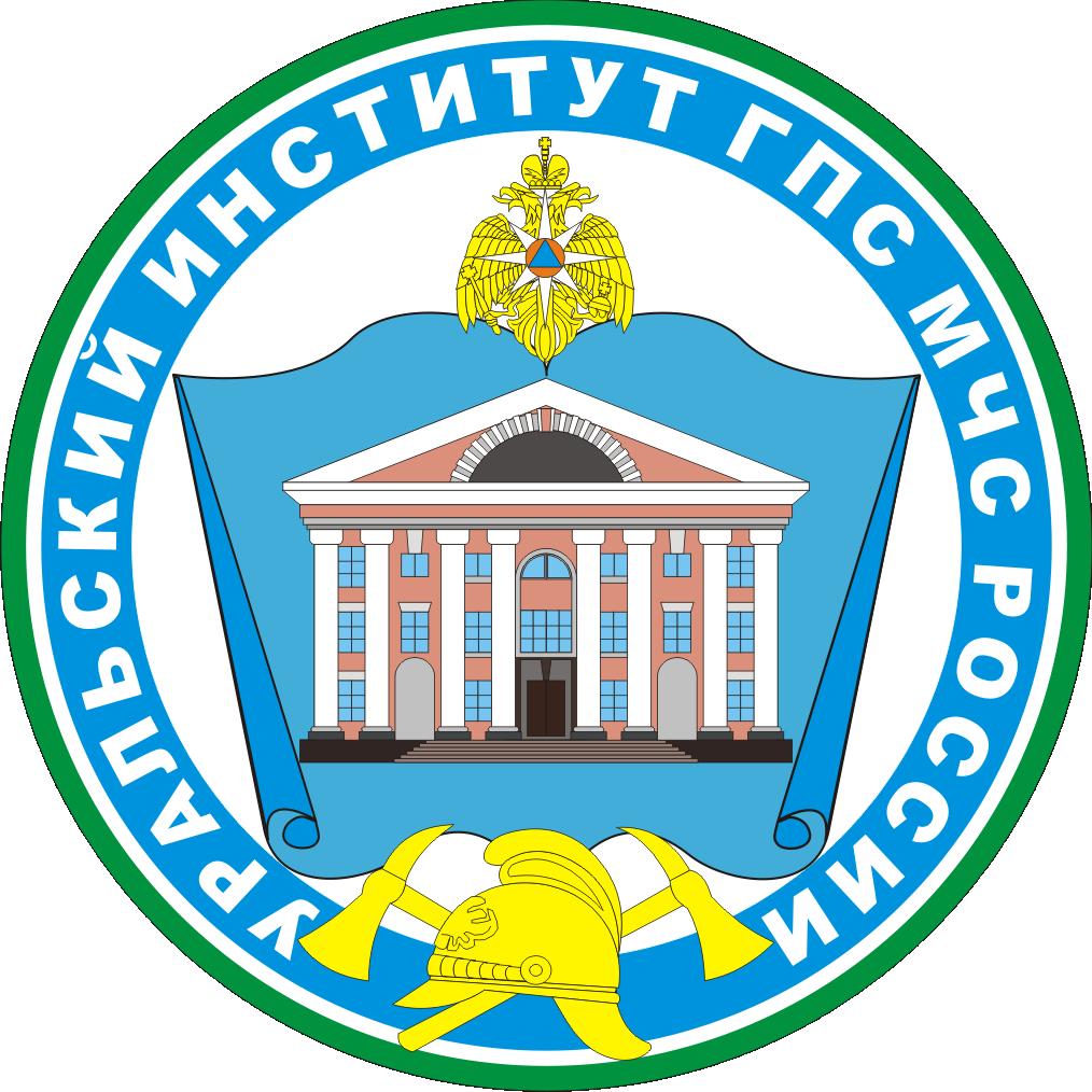 Уральский институт Государственной противопожарной службы МЧС РФ