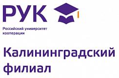 Российский университет кооперации — филиал в г. Калининград