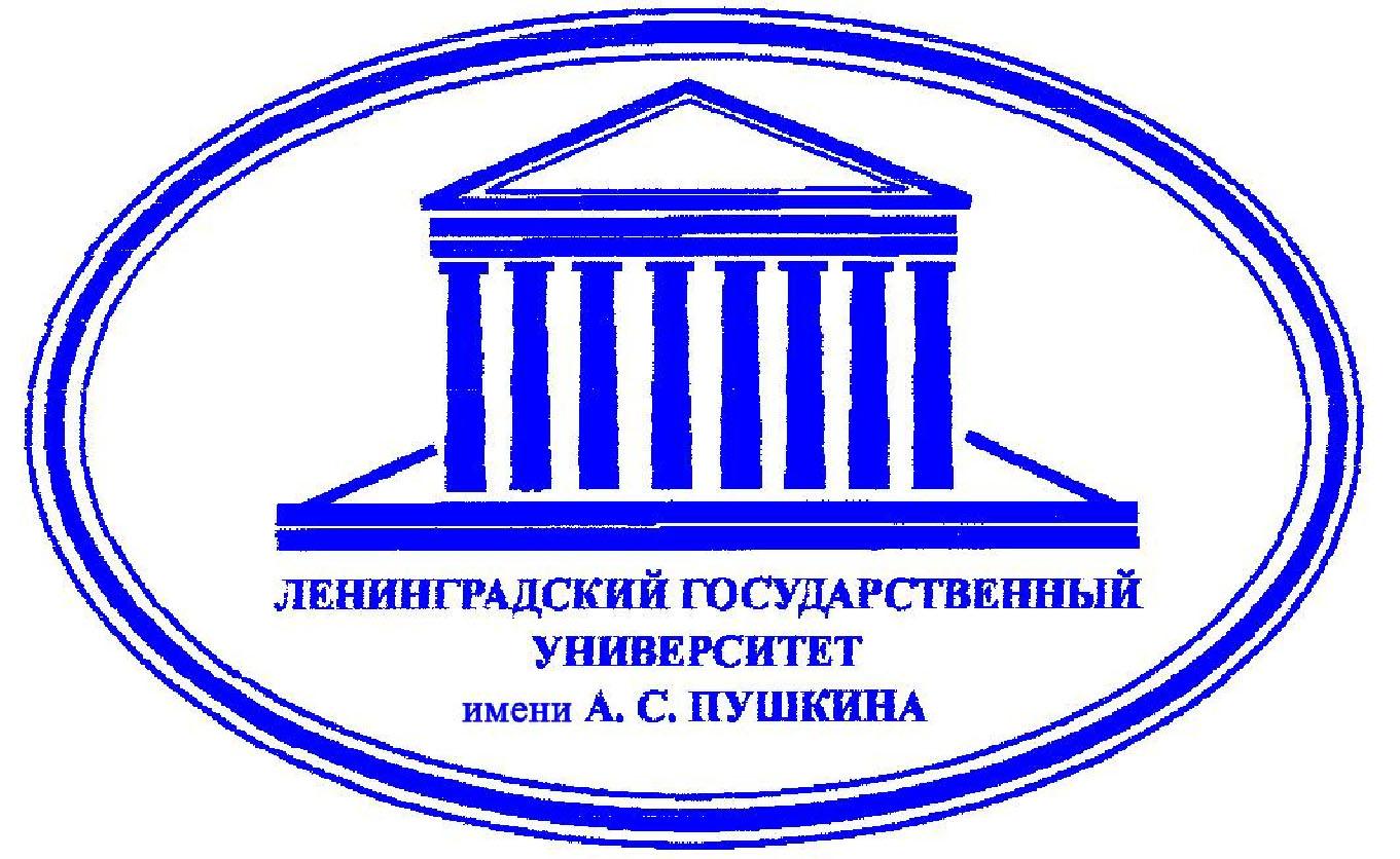 Ленинградский государственный университет имени А. С. Пушкина