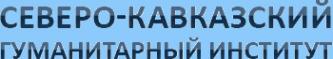 Северо-Кавказский гуманитарный институт