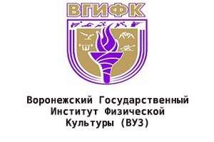 Воронежский государственный институт физической культуры