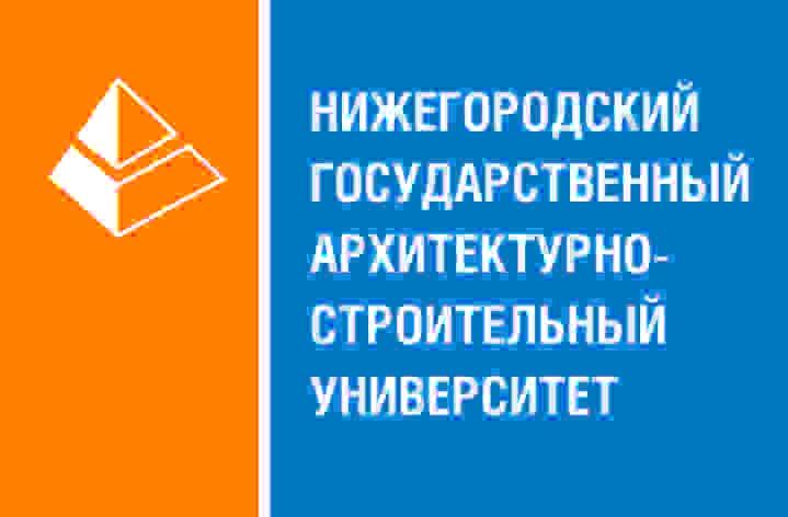 Нижегородский государственный архитектурно-строительный университет