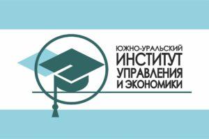 Южно-Уральский институт управления и экономики