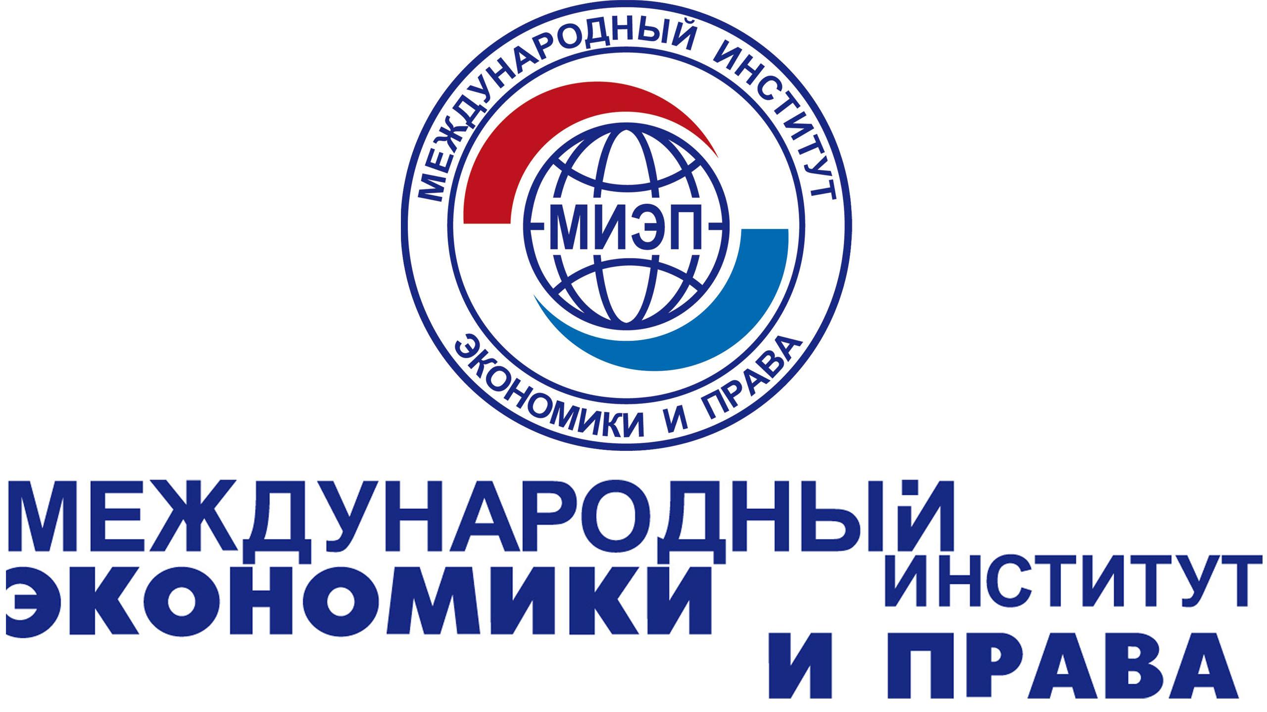 Международный институт экономики и права — филиал в г. Екатеринбург