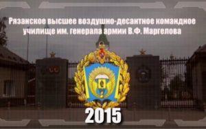 Рязанское высшее воздушно-десантное командное училище им. В.Ф. Маргелова