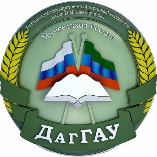 Дагестанский государственный аграрный университет им. М.М. Джамбулатова