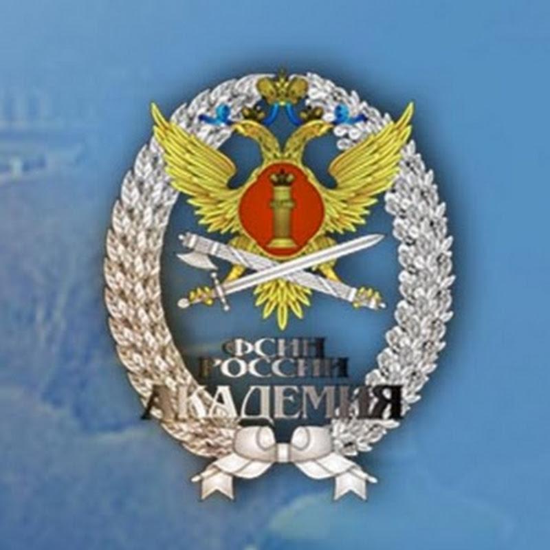 Академия права и управления ФСИН РФ