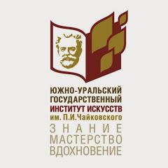 Южно-Уральский государственный институт искусств им. П.И. Чайковского