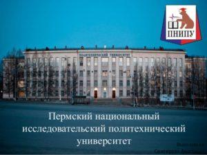 Пермский национальный исследовательский политехнический университет