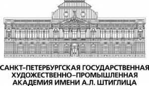 Санкт-Петербургская государственная художественно-промышленная академия имени А. Л. Штиглица