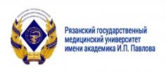 Рязанский государственный медицинский университет им. И.П. Павлова