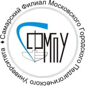 Московский городской педагогический университет — филиал в г. Самара