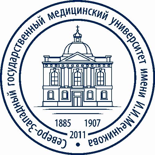 Северо-Западный государственный медицинский университет имени И. И. Мечникова