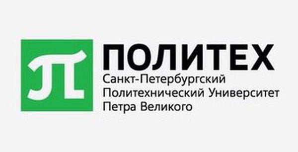 СПбГПУ – Санкт-Петербургский государственный политехнический университет Петра Великого