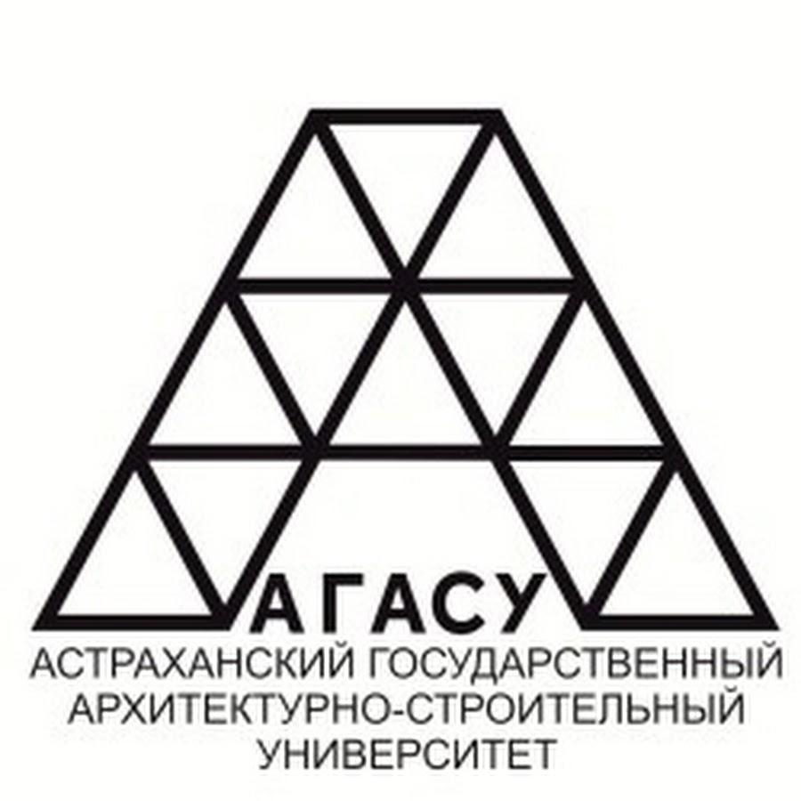 Астраханский государственный архитектурно-строительный университет