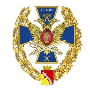 Воронежский институт ФСИН РФ