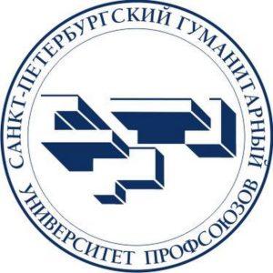 Санкт-Петербургский гуманитарный университет профсоюзов