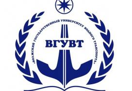 Волжский государственный университет водного транспорта