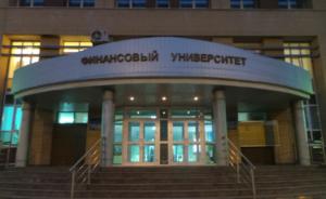 Финансовый университет при Правительстве РФ — филиал в г. Брянск