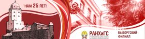 Российская академия народного хозяйства и государственной службы при Президенте РФ — филиал в г. Выборг