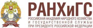 Российская академия народного хозяйства и государственной службы при Президенте РФ — филиал в г. Балаково