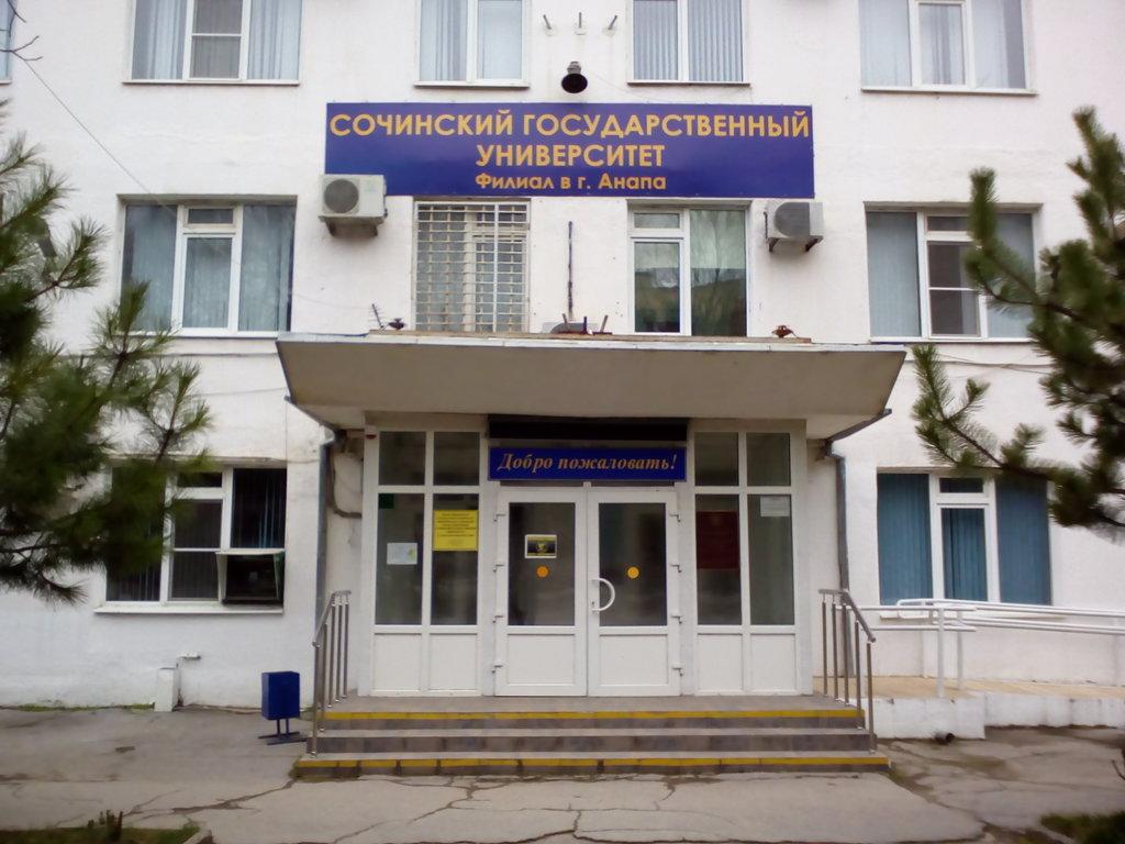 Сочинский государственный университет — филиал в г. Анапа