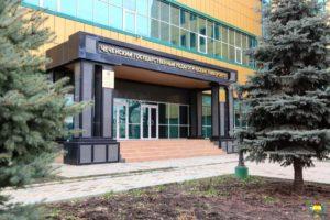 Чеченский государственный педагогический университет