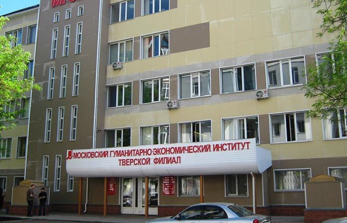 Московский гуманитарно-экономический университет — филиал в г. Тверь