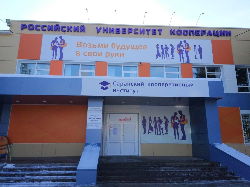 Российский университет кооперации — филиал в г. Саранск