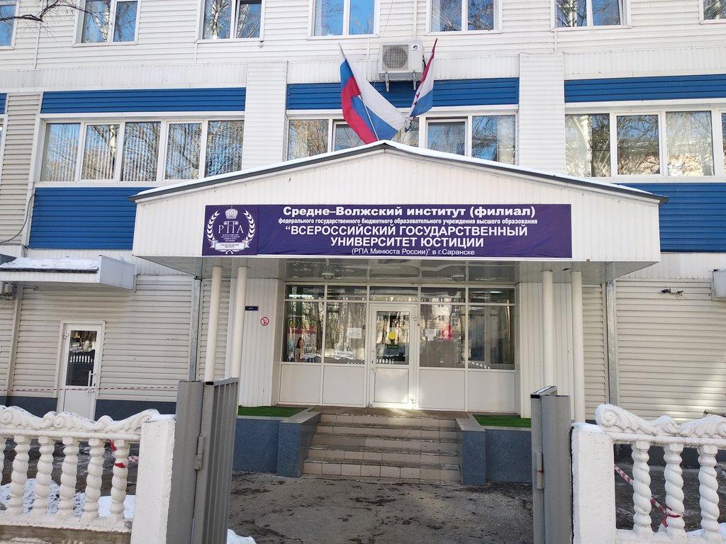 Всероссийский государственный университет юстиции — филиал в г. Саранск
