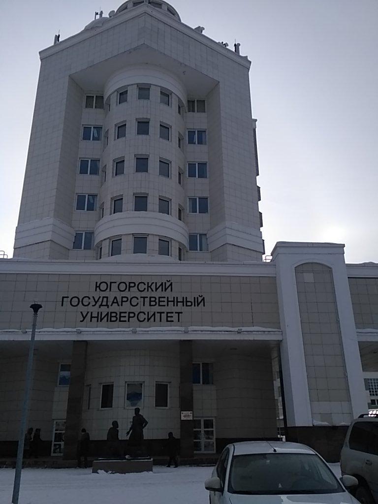 Югорский государственный университет