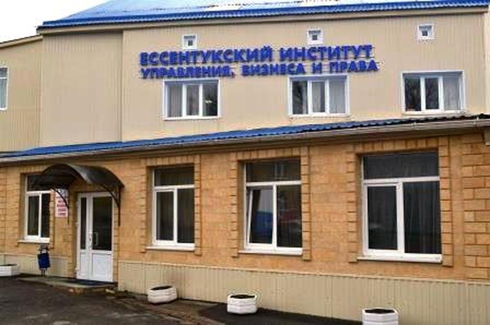 Ессентукский институт управления, бизнеса и права