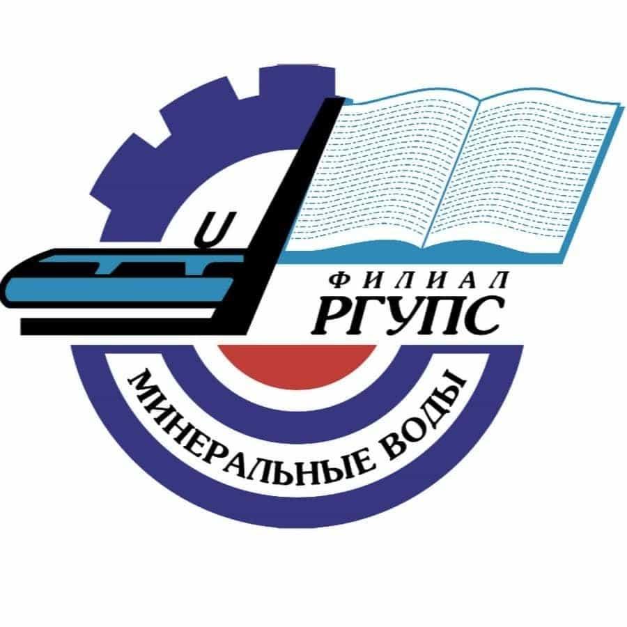 Ростовский государственный университет путей сообщения — филиал в г. Минеральные Воды