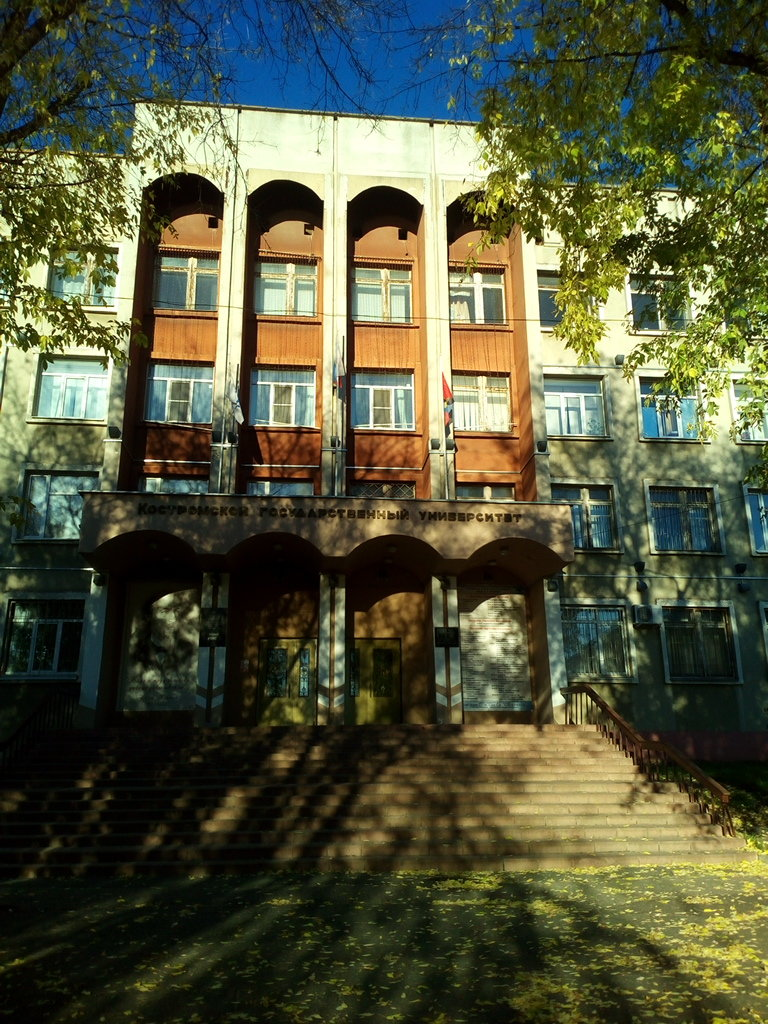 Костромской государственный университет