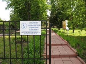 Российский государственный социальный университет — филиал в г. Павловский Посад