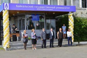 Байкальский государственный университет — филиал в г. Усть-Илимск