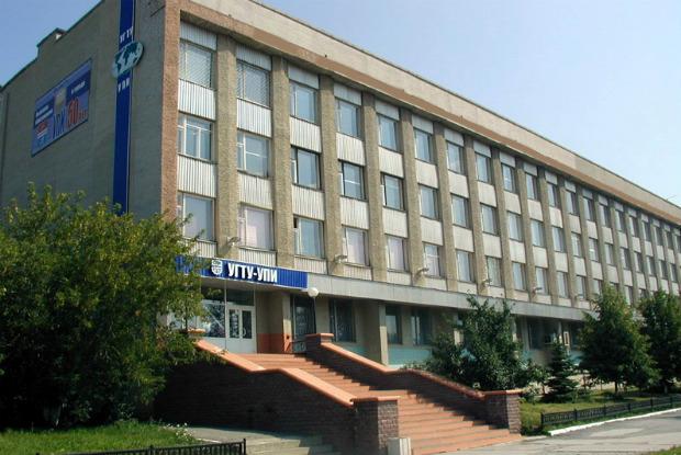 Уральский федеральный университет им. Б.Н. Ельцина — филиал в г. Каменск-Уральский