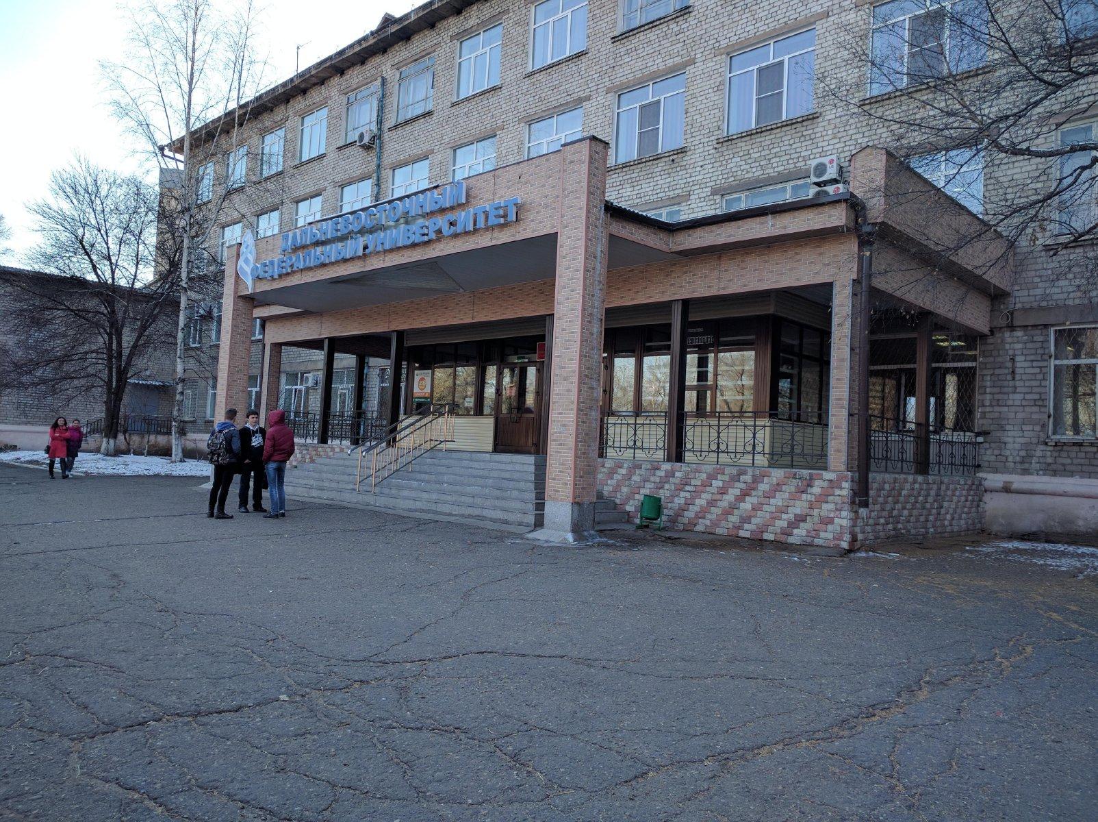 Дальневосточный федеральный университет — филиал в г. Уссурийск
