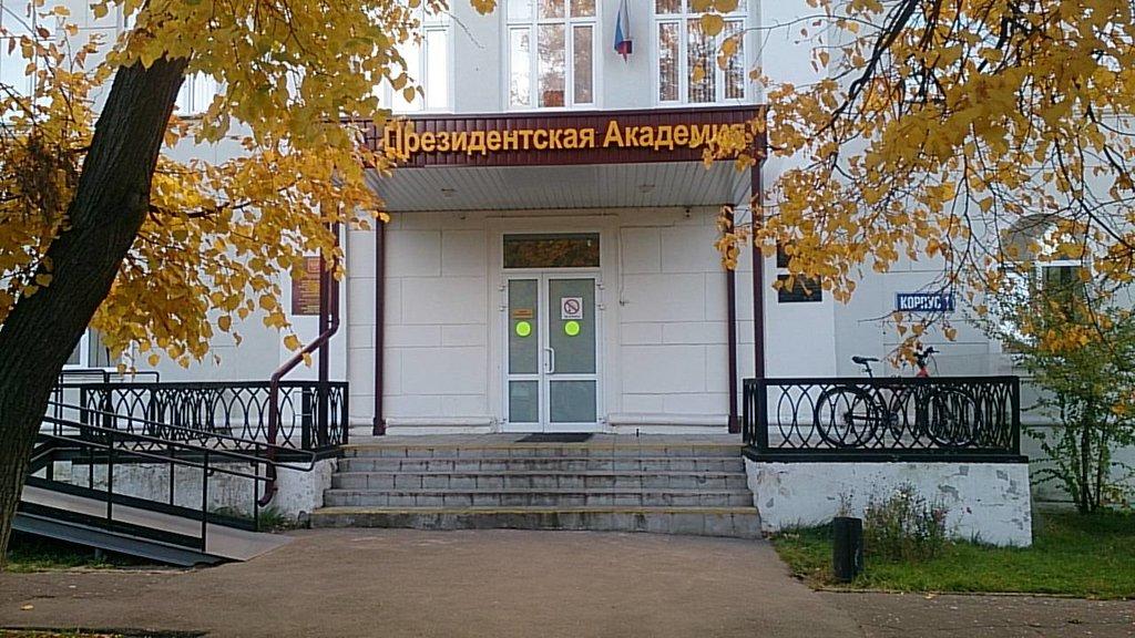 Российская академия народного хозяйства и государственной службы при Президенте РФ — филиал в г. Дзержинск