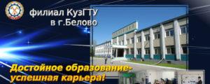 Кузбасский государственный технический университет им. Т.Ф. Горбачева — филиал в г. Белово