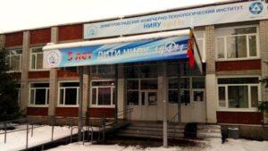 Национальный исследовательский ядерный университет «МИФИ» — филиал в г. Димитровград
