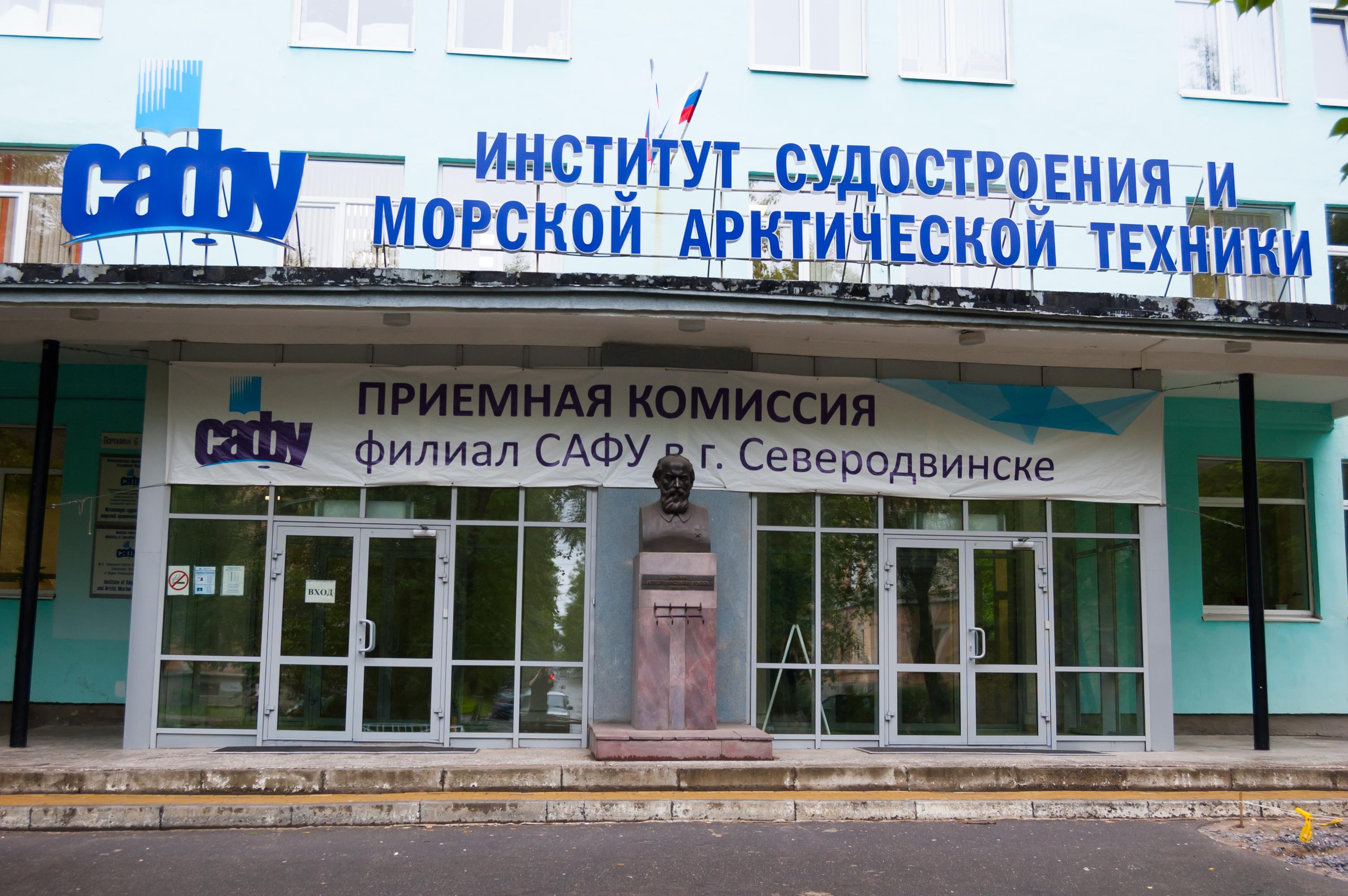 Северный (Арктический) федеральный университет им. М.В. Ломоносова — филиал в г. Северодвинск